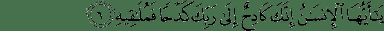 Al-Insyiqoq ayat 6