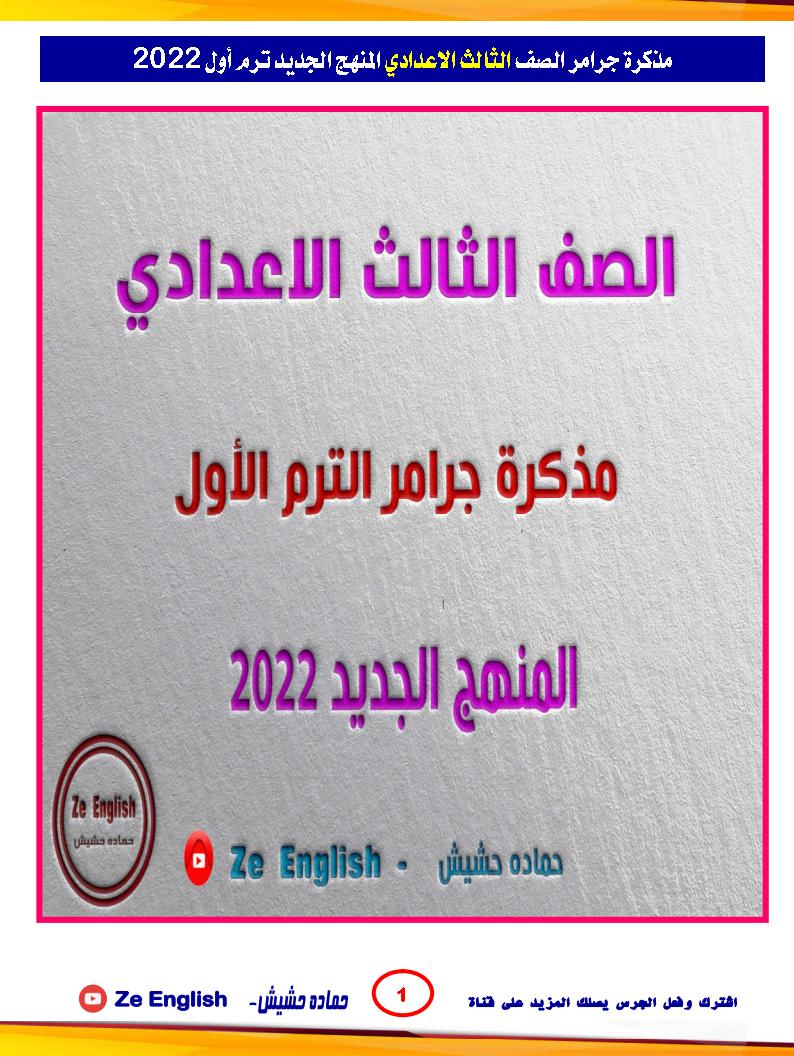 افضل مذكرة قواعد (pdf & word) لغة انجليزية للصف الثالث الإعدادي 2022 مستر حماده حشيش