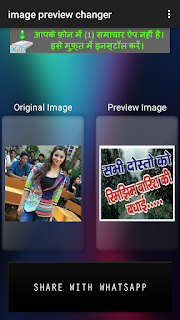 Whatsapp Image Preview Changer App
