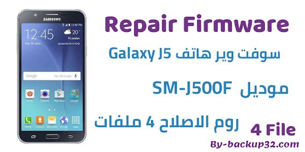 سوفت وير هاتف Galaxy J5 موديل SM-J500F روم الاصلاح 4 ملفات تحميل مباشر