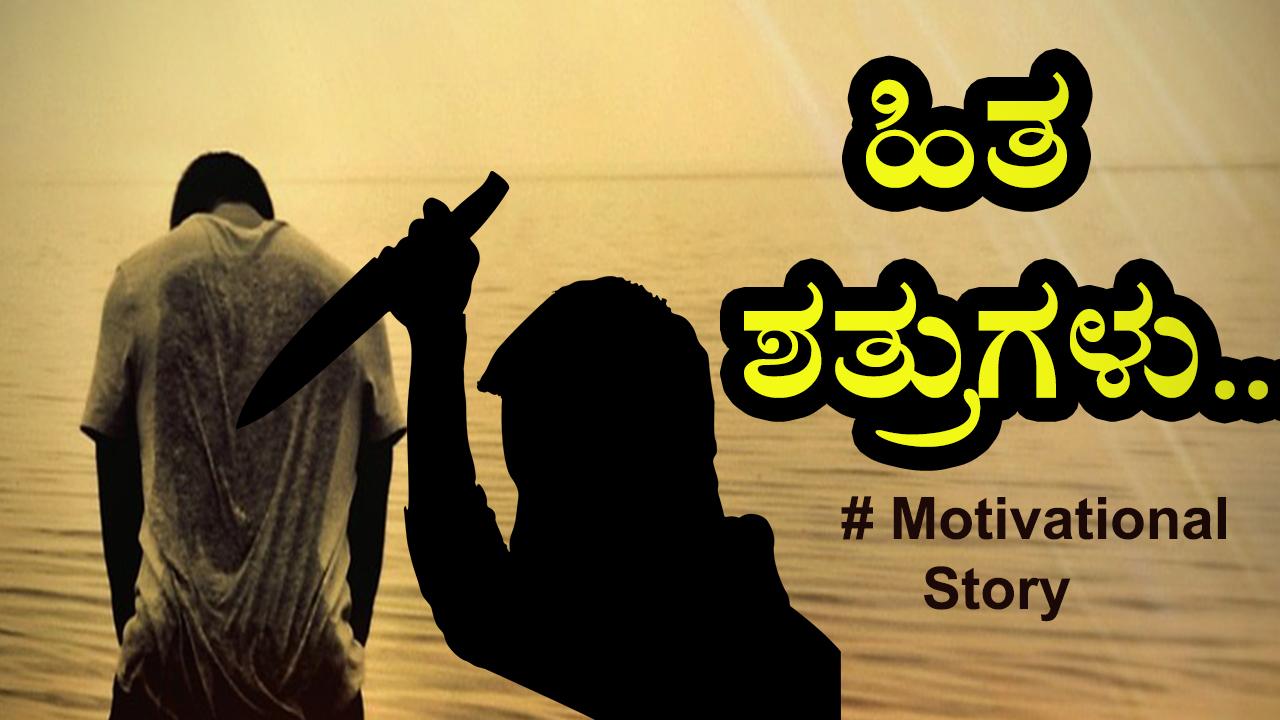 ಹಿತ ಶತ್ರುಗಳು : Kannada Motivational Story