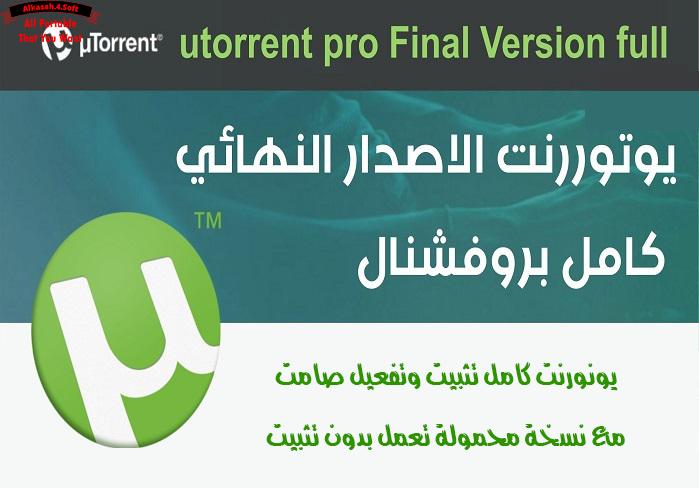تحميل ويندوز 10 برو 32 بت عربي