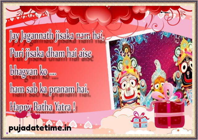 Ratha Yatra Greetings