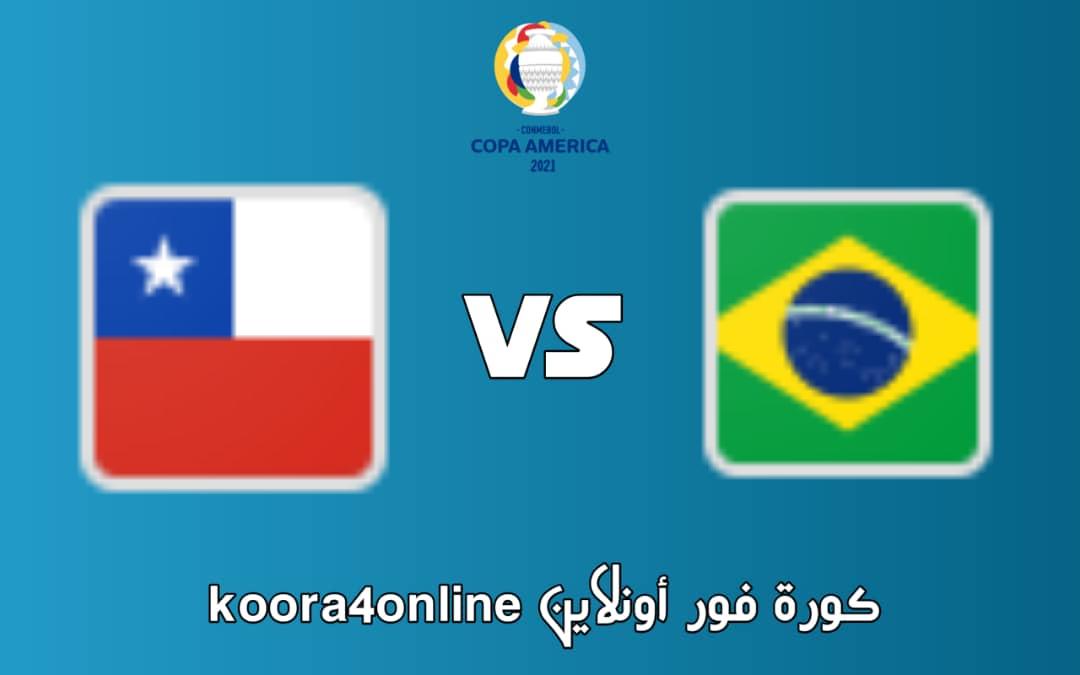 مشاهدة مباراة البرازيل و التشلي بث مباشر  03-07-2021 كوبا امريكا 2021