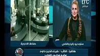 برنامج رانيا والناس حلقة السبت 23-12-2016