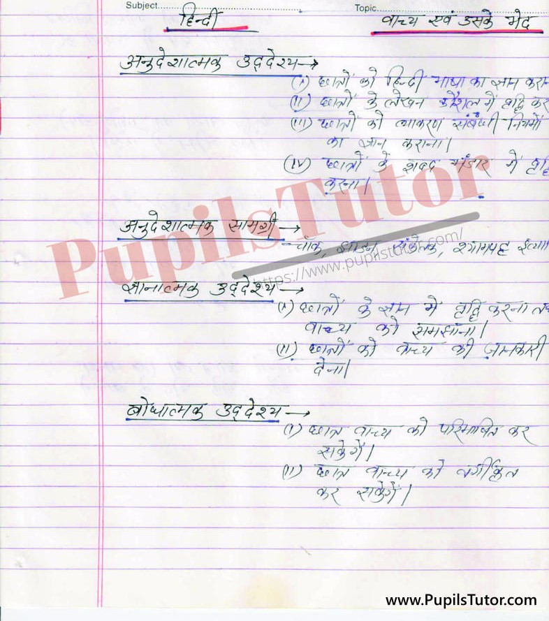 Vachya Aur Vachya Ke Prakar Lesson Plan in Hindi for B.Ed First Year - Second Year - DE.LE.D - DED - M.Ed - NIOS - BTC - BSTC - CBSE - NCERT Download PDF for FREE
