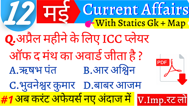 12 May 2021 Current Affairs | Daily Current Affairs In Hindi - EXAM TAK