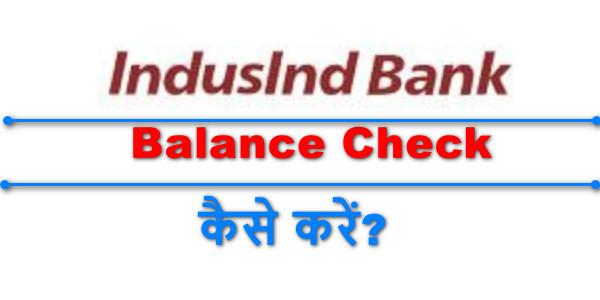 मिस कॉल देकर IndusInd Bank Balance Check कैसे करें?