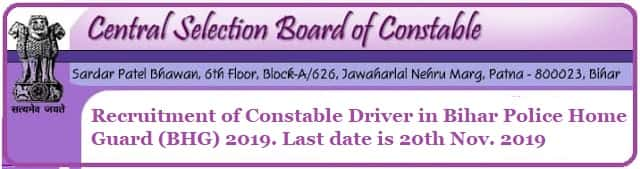 Bihar Police Home Guard Constable Driver Recruitment CSBC 2019