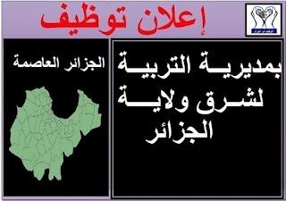 اعلان توظيف بالمديرية التربية لولاية الجزائر الشرق