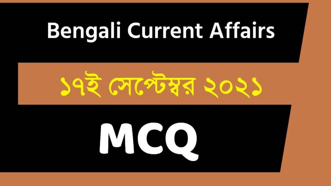 17th September Bengali Current Affairs 2021