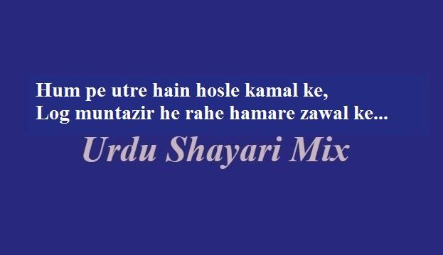 ہم پے اترے ہیں, Sad shayari