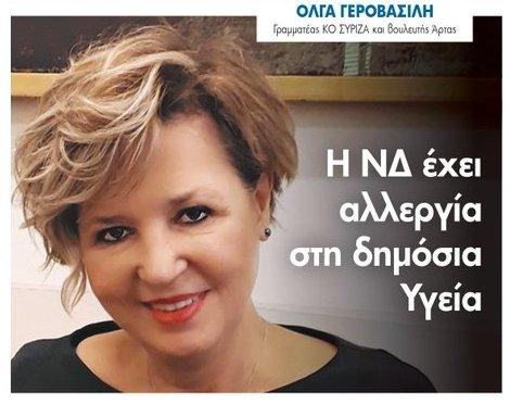 Όλγα Γεροβασίλη: Η ΝΔ έχει αλλεργία στη δημόσια Υγεία