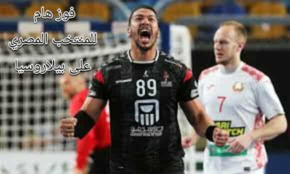 فرص تأهل مصر لربع نهائي كأس العالم لكرة اليد