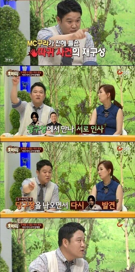 [유머] 정준하와 임재범 따귀 사건의 진실 -  와이드섬