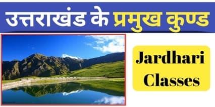 उत्तराखंड में स्थित कुंड | Uttarakhand Ke Kund - JARDHARI CLASSES