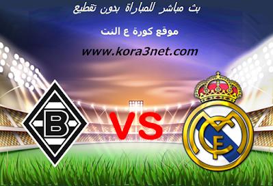 موعد مباراة ريال مدريد ومونشنغلادباخ اليوم 27-10-2020 دورى ابطال اوروبا