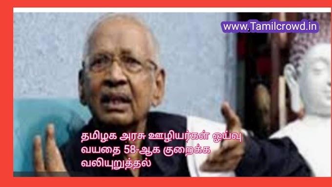 தமிழக அரசு ஊழியர்கள் ஓய்வு வயதை- 58 ஆக குறைக்க வலியுறுத்தல்..!!