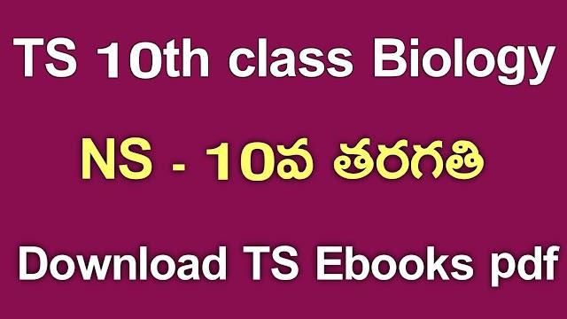 TS 10th Class Biology Textbook PDf Download | TS 10th Class Biology ebook Download | Telangana class 10 NS Textbook Download