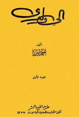 إلى ولدي - أحمد أمين , pdf