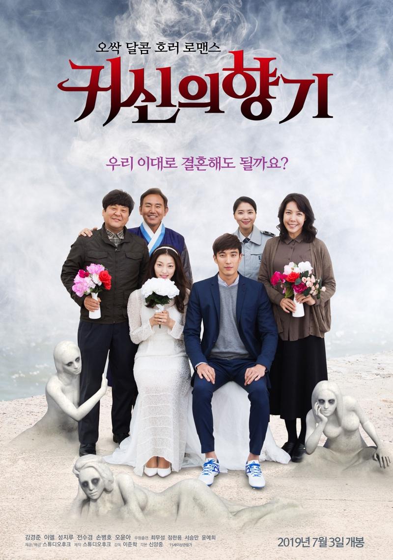 Sinopsis Scent of Ghost / Gwishinui Hyanggi / 귀신의 향기 (2019) - Film Korea