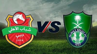 مشاهدة مباراة الاهلي السعودي وشباب الاهلي دبي 26-9-2020 بث مباشر في دوري ابطال اسيا