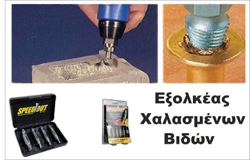 Σετ Εξολκέων Χαλασμένων Βιδών SpeedOut - 15€
