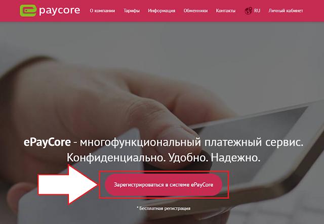 epaycore обзор