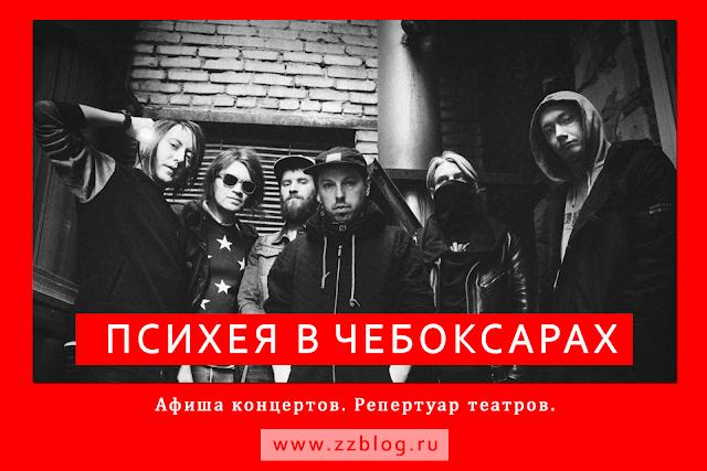 группа Психея В чЕБОКСАРАХ