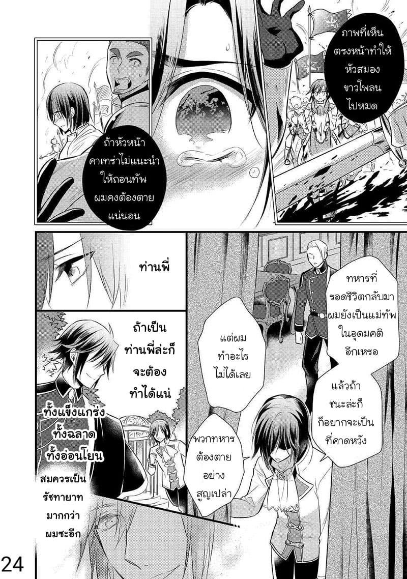 อ่านการ์ตูน Daites Ryou Koubouki ตอนที่ 12 หน้าที่ 23