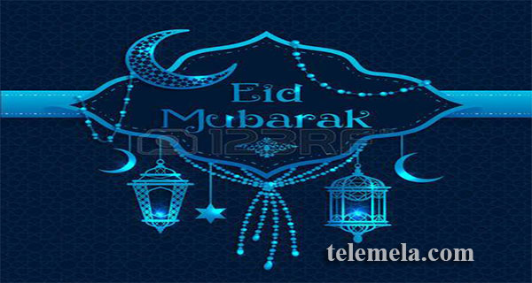 Eid ul Adha bangla new sms