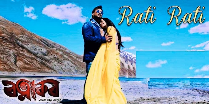 Rati rati song lyrics by Zubeen Garg