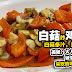 简易煮白菇炒鸡胸肉,白菇多汁,鸡肉滑嫩  美味,大人小孩都喜欢,喜欢的可以试一下!