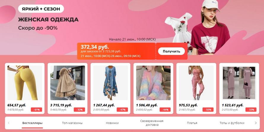 Женская одежда к летнему сезону со скидкой -90% и бесплатной доставкой