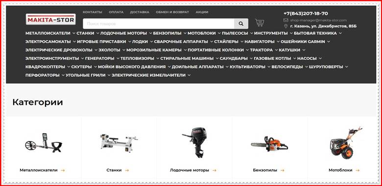 Мошеннический сайт makita-stor.com – Отзывы о магазине, развод! Фальшивый магазин