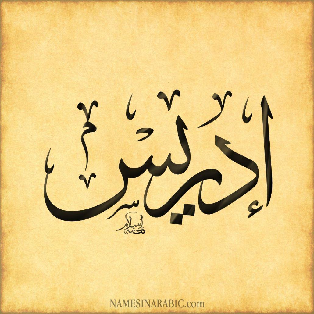 ومن أهم المعلومات عن نبي الله إدريس عليه الصلاة والسلام