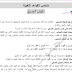 التدريبات اللغوية والملخص الشامل واجابة اسئلة الكتاب في مادة اللغة العربية للصف التاسع - الفصل الاول