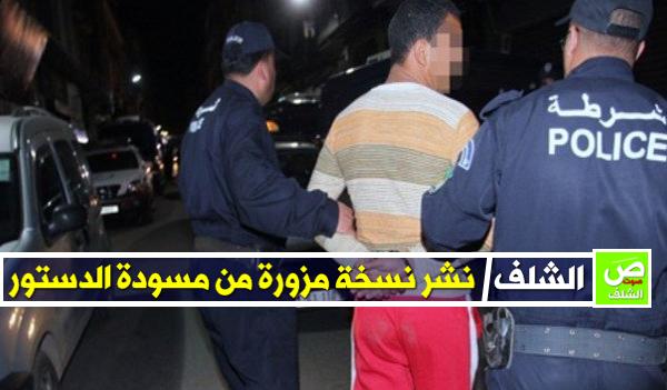توقيف شخص نشر نسخة مزورة من مسودة تعديل الدستور بالشلف