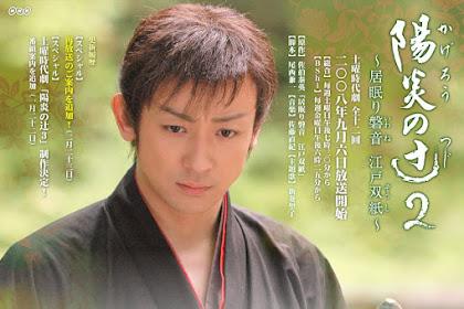Sinopsis Crossing of Heat Haze 2 (2008) - Serial TV Jepang