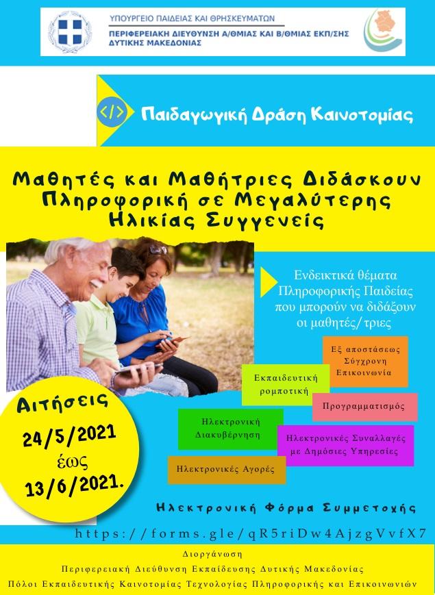 Παιδαγωγική δράση καινοτομίας με θέμα: «Οι μαθητές/τριες διδάσκουν Πληροφορική σε μεγαλύτερης ηλικίας συγγενείς».
