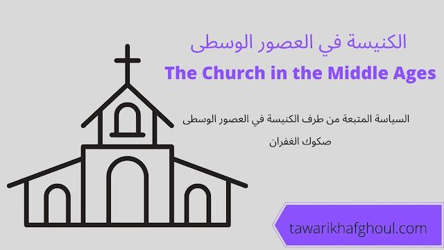 الكنيسة في العصور الوسطى