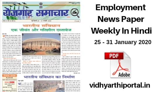 Employment Newspaper - रोजगार समाचार 25-31 January 2020