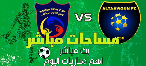 مباراة التعاون والحزم اليوم 31/01/2020 الدوري السعودي