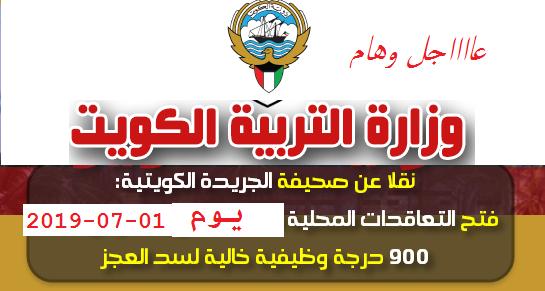 مسابقة وزارة التربية الكويتية معلمين