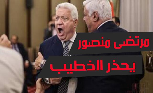 """""""لولا وجودي لهبط الزمالك"""".. مرتضى منصور يتحدث عن ميتشو والبدري ويحذر الخطيب"""