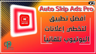 تحميل تطبيق Auto Skip Ads Pro  برابط مباشر   تنزيل تطبيق  Auto Skip Ads Pro برابط مباشر .  تحميل تطبيق تخطي إعلانات للأندرويد أحدث إصدار برابط مباشر   تنزيل تطبيق تخطي إعلانات للإندرويد أحدث إصدار برابط مباشر   تحميل تطبيق تخطي إعلانات يوتيوب للهاتف مجاناً   تنزيل تطبيق تخطي إعلانات يوتيوب للهاتف مجاناً  تحميل تطبيق تخطي إعلانات اليوتيوب  مجاناً برابط مباشر   تنزيل Auto Skip Ads Pro  بإحدث إصدار   تحميل Auto Skip Ads Pro 2021 مجاناً برابط مباشر   تنزيل أحدث تطبيق لتخطي إعلانات اليوتيوب على الهاتف 2021   : Download    Auto Skip Ads Pro Application on the phone
