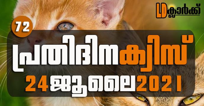 Kerala PSC | 24 Jul 2021 | Online LD Clerk Exam Preparation - Quiz-72