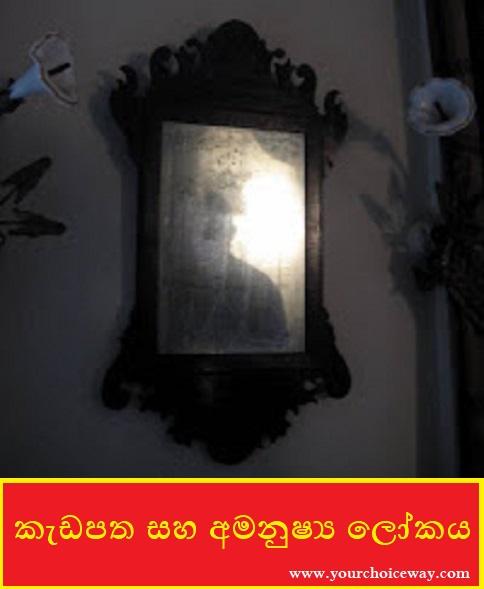 කැඩපත සහ අමනුෂ්ය ලෝකය (Mirror) - Your Choice Way