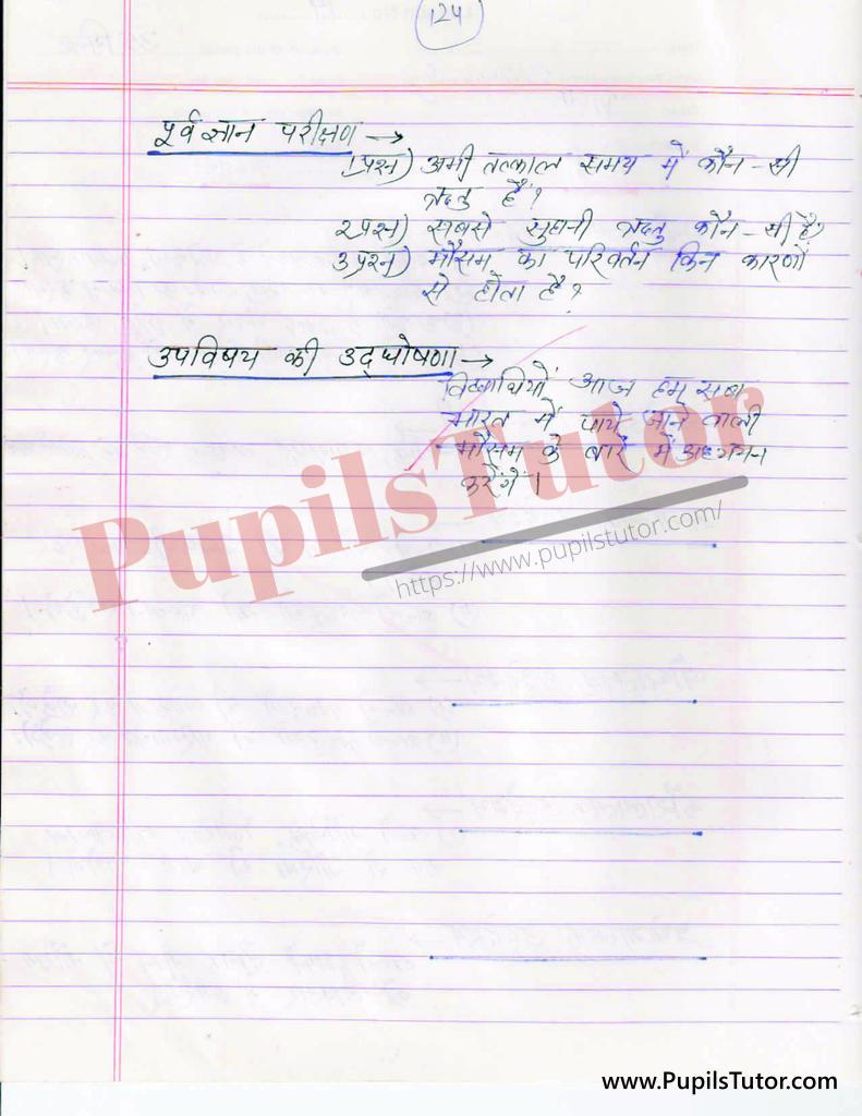 बीएड ,डी एल एड 1st year 2nd year / Semester के विद्यार्थियों के लिए हिंदी की पाठ योजना कक्षा 6 , 7 , 8, 9, 10 , 11 , 12 ऋतू  के लिए  टॉपिक पर