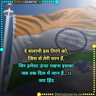 15 August Shayari In Hindi 2021 Image, दे सलामी इस तिरंगे को,  जिस से तेरी शान हैं,  सिर हमेशा ऊंचा रखना इसका  जब तक दिल में जान है…।।  जय हिंद